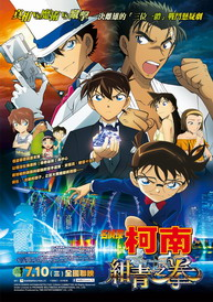 Detective Conan The Movie: The Fist Of Blue Sapphire