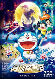 Doraemon the Movie: Nobita's Chronicle of the Moon Exploration