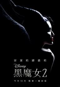 黑魔女2(3D版)