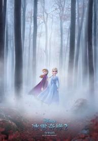 冰雪奇緣2(英文版)