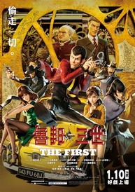 魯邦三世 The First