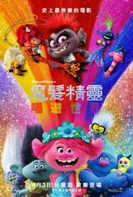 魔髮精靈唱遊世界:中文版