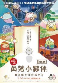 角落小夥伴電影版:魔法繪本裡的新朋友(日文版)