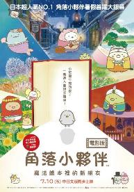 角落小夥伴電影版:魔法繪本裡的新朋友(中文版)
