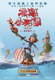 北海小英雄:魔劍傳奇(中文版)