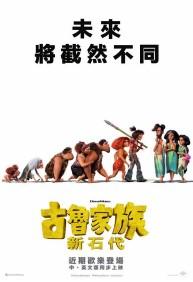 古魯家族:新石代(英語版)