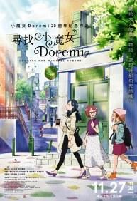 尋找小魔女Doremi(日語版)