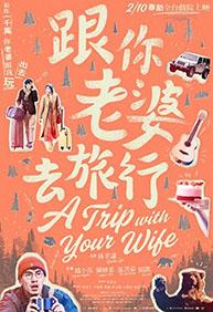 跟你老婆去旅行