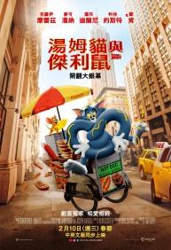 湯姆貓與傑利鼠(中文版)