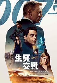 007:生死交戰(片長逾時,各票種加價10元)