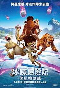 冰原歷險記:笑星撞地球(中文)