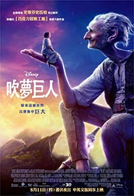 吹夢巨人(中文)