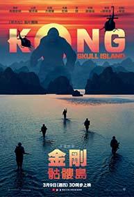 Kong: Skull Island(3D)