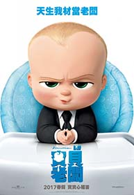 The Boss Baby(CH)