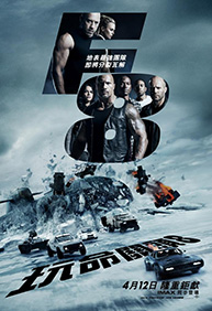 Fast & Furious 8(3D)