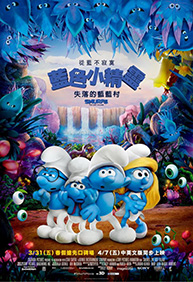 Smurfs: The Lost Village(CH)