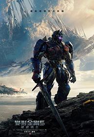 Transformers: The Last Knight(3D )