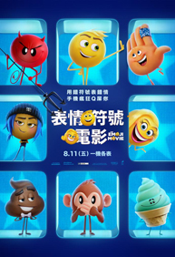The Emoji Movie(CH)