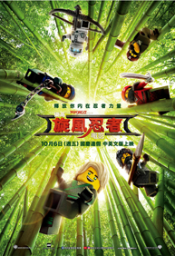 The LEGO Ninjago Movie(CH)