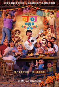 Coco(ENG)