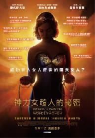 神力女超人的秘密