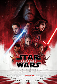 Star Wars: The Last Jedi(3D)