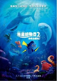海底總動員2:多莉去哪兒?(中文)